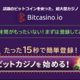 ビットカジノトップ画像