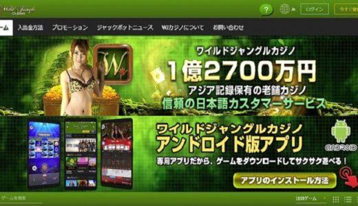 ワイルドジャングルカジノ登録方法!高額入金ボーナスの出金条件も解説