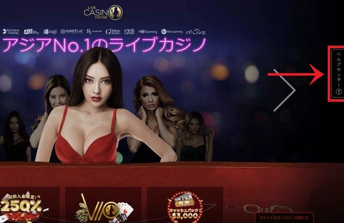 ライブカジノハウス登録画像4