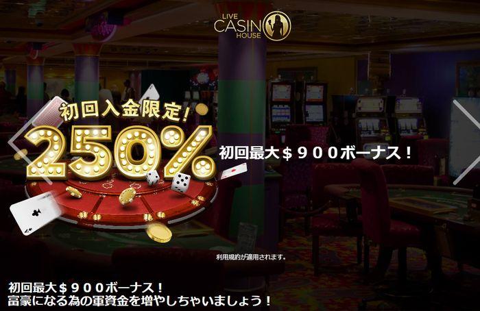ライブカジノハウス登録画像8
