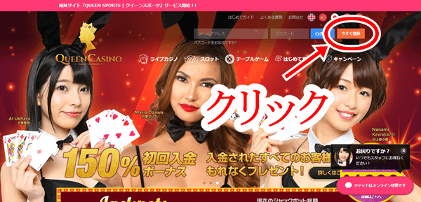 クイーンカジノ登録画面1
