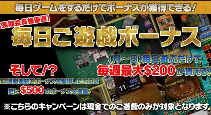 クイーンカジノキャンペーン画像