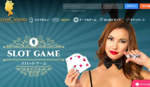 クイーンカジノの評判口コミ!業界屈指のボーナスで勝ちやすい?