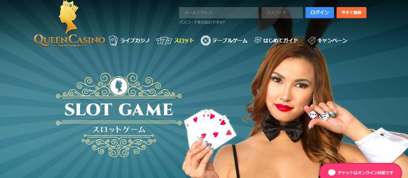 クイーンカジノトップ画像