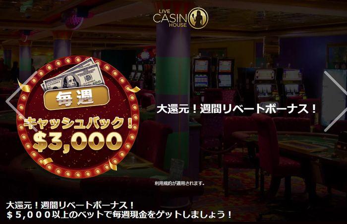 ライブカジノハウスキャッシュバック画像